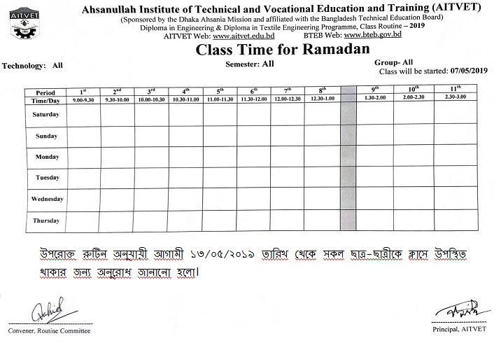 Revised Routine for Ramadan   Ahsanullah Institute of
