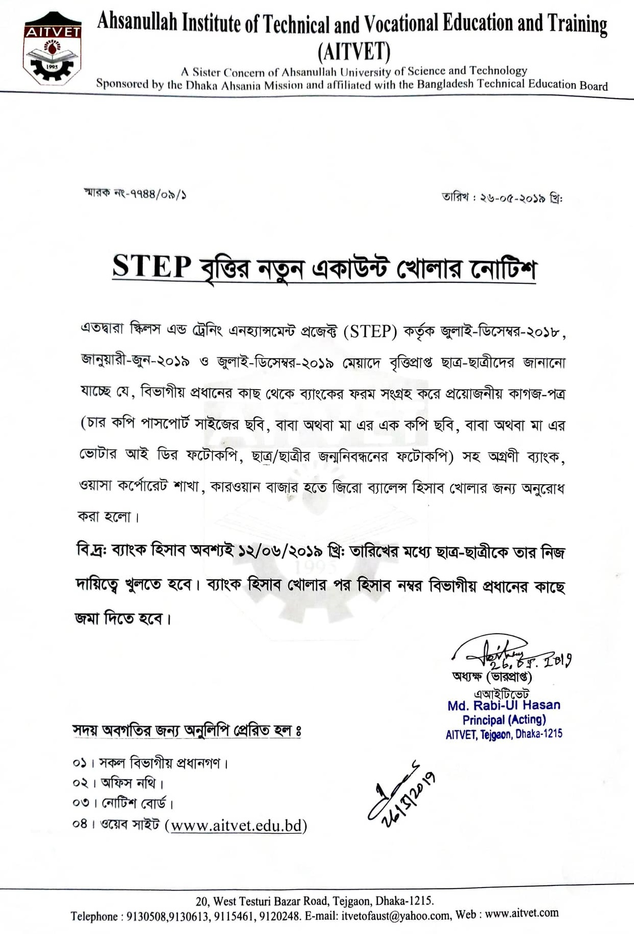 Notice for New Step's Stipend list   Ahsanullah Institute of