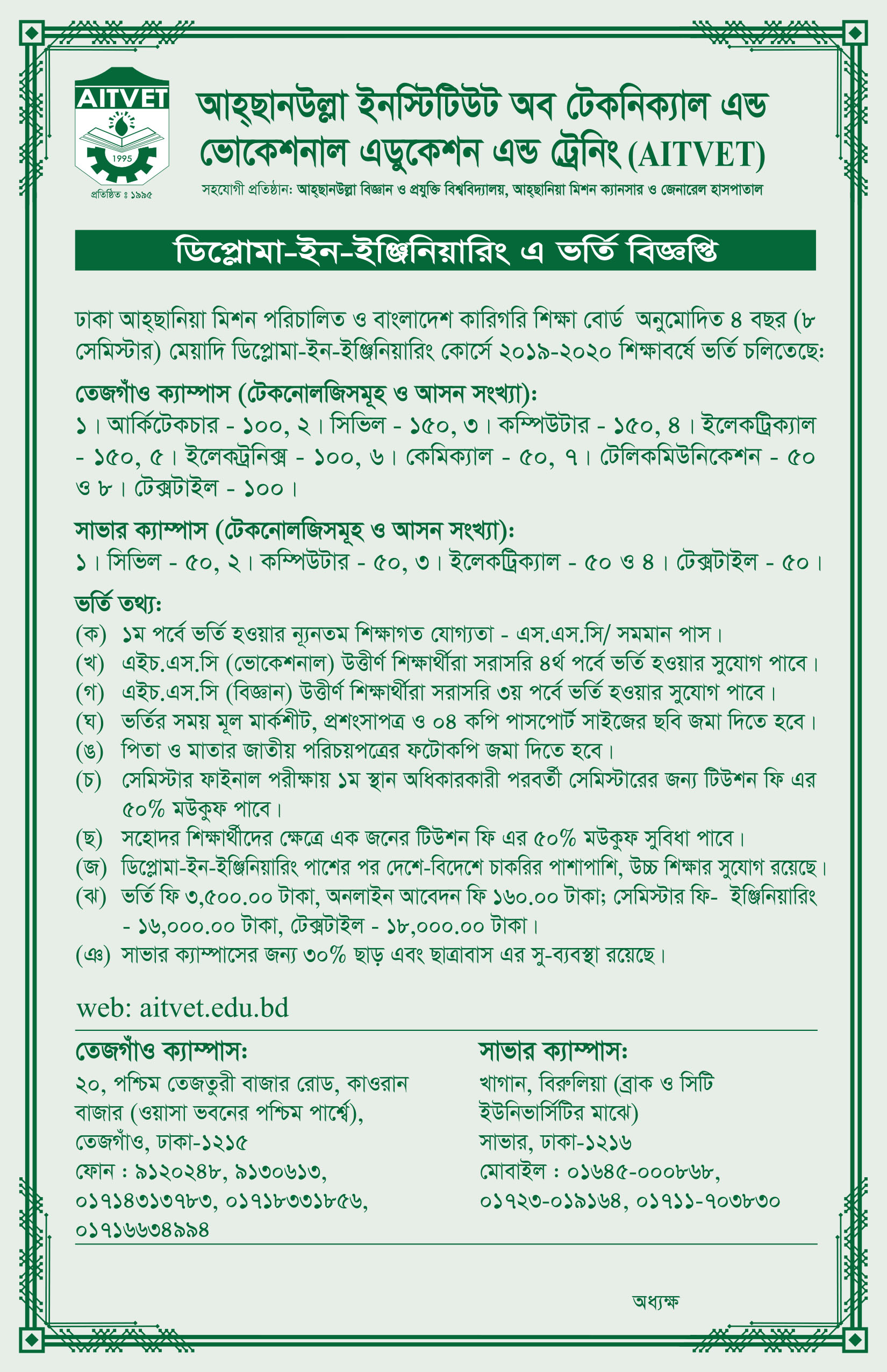 Admission | Ahsanullah Institute of Technical & Vocational Education